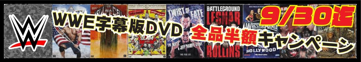 WWE DVD半額