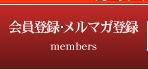 会員登録・メルマガ登録・修正