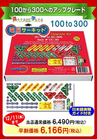 電脳サーキット アップグレードキット100to300
