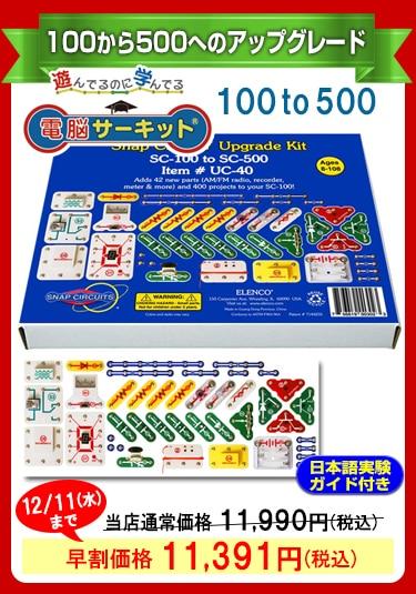 電脳サーキット アップグレードキット100to500