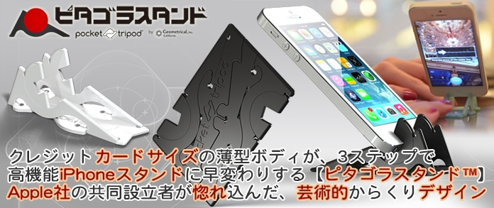 iPhone/スマホ用スタンド ピタゴラスタンド