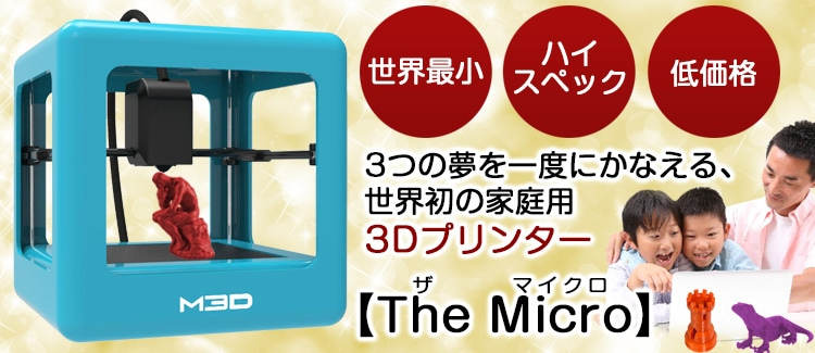 3Dプリンター The Micro(ザ・マイクロ)