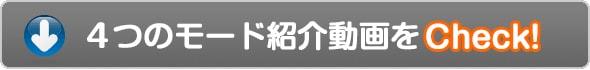 発光モード紹介動画