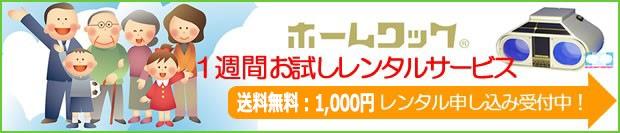 視力回復トレーニングホームワックの1週間お試し1,000円レンタル