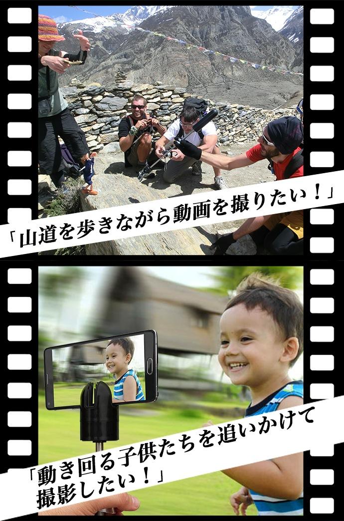 山道を歩きながら、動き回る子供を追いかけるなど、動きのある色々なシーンにおススメ