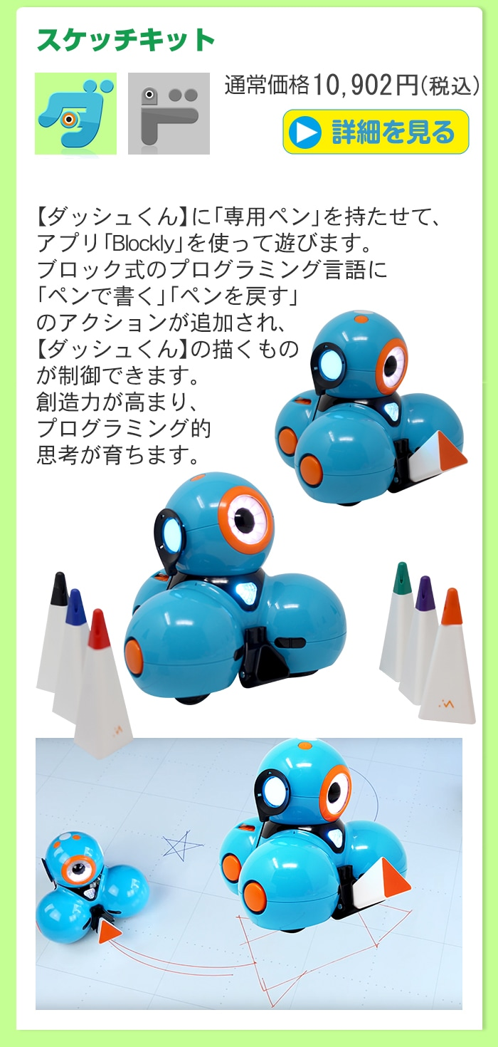 ダッシュくんオプション品スケッチキット(お絵描きセット)