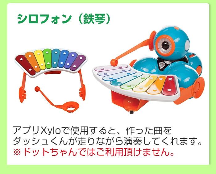プログラミングおもちゃ ダッシュくん オプション品 シロフォン(鉄琴) Xylophone