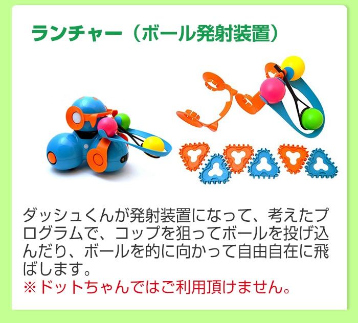 プログラミングロボット ダッシュくん オプション品 ランチャー(Launcher)