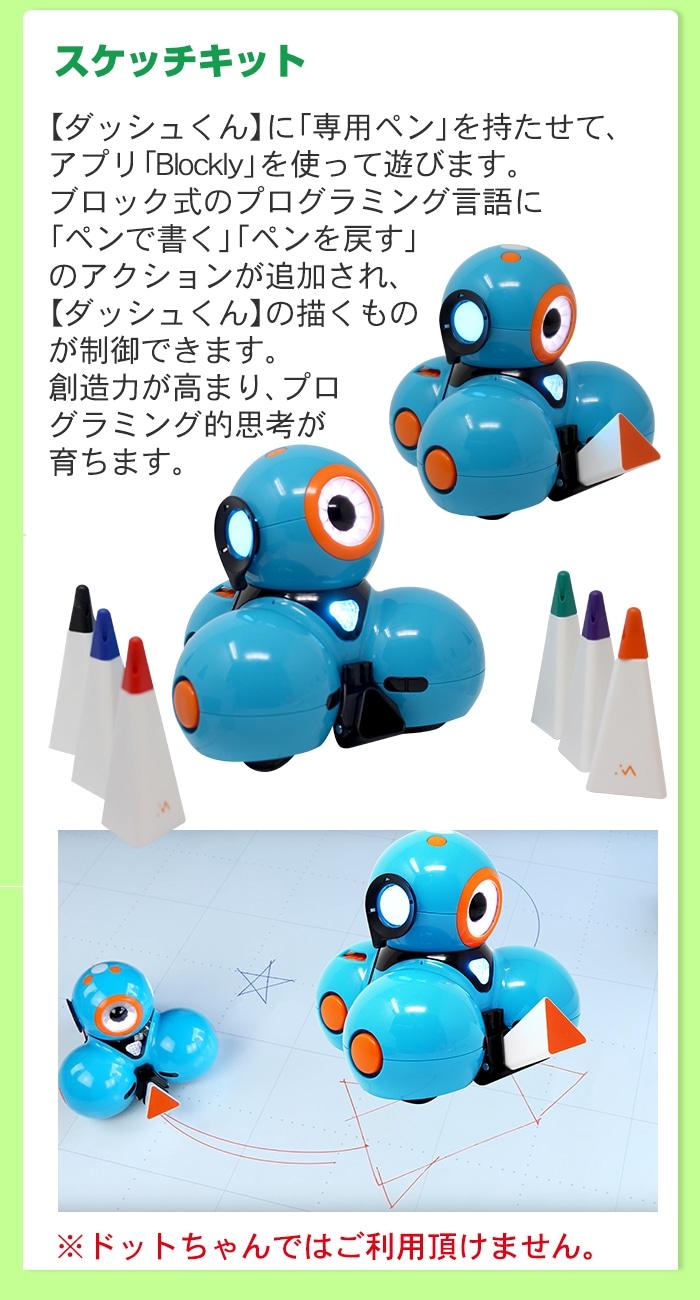 プログラミングおもちゃ ダッシュくん オプション品 スケッチキット(お絵描きセット)