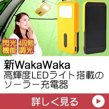 モバイルソーラーバッテリーWAKAWAKA