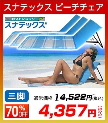 スナテックス ビーチチェア 3脚セット