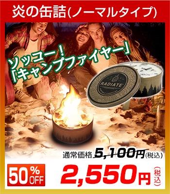 炎の缶詰(ノーマルタイプ)
