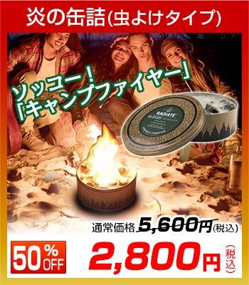 炎の缶詰(虫よけタイプ)