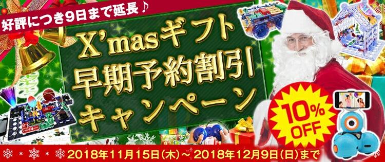 クリスマスギフト早期予約キャンペーン