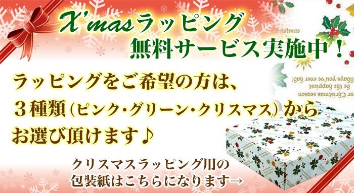 クリスマスラッピング無料♪