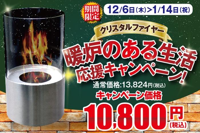 暖炉のある生活応援キャンペーン