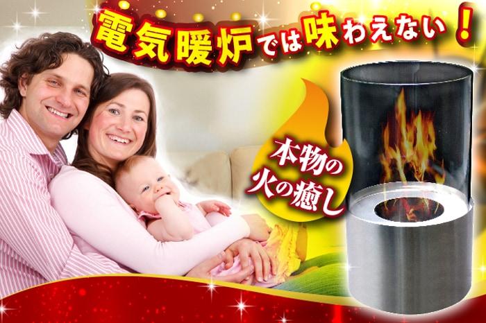 電気暖炉では味わえない