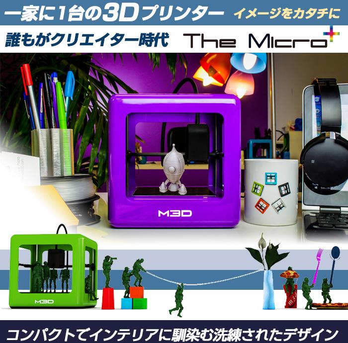 3Dプリンター The Micro Plus