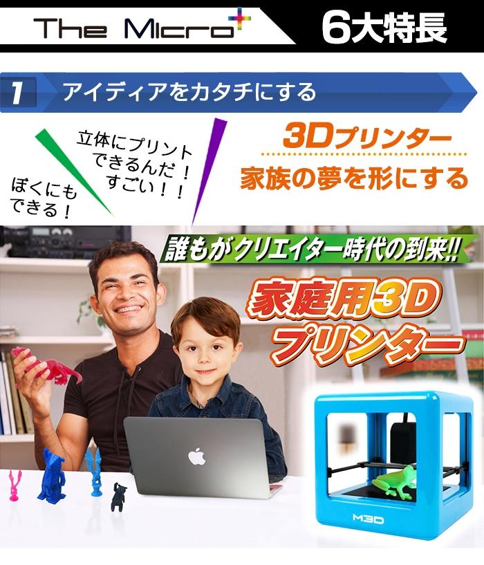 アイディアをカタチにするThe Micro Plus