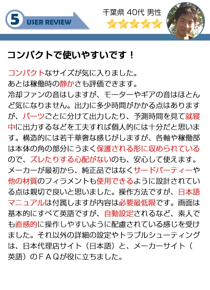 ユーザーレビュー5