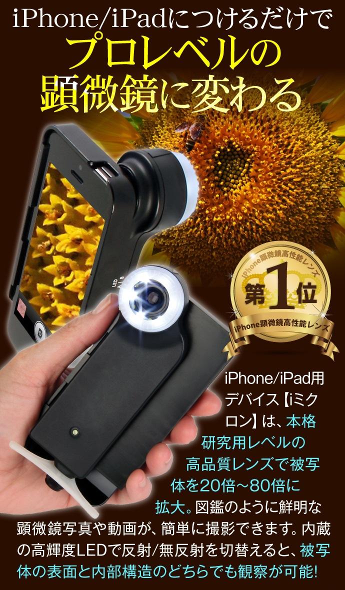 iPhone/iPad専用スマホ顕微鏡 iミクロン/iMicron/アイミクロン/あいみくろん