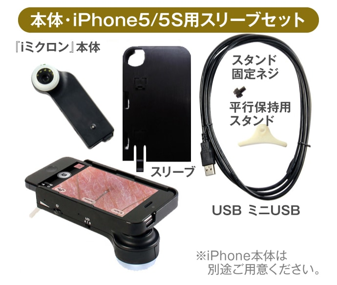 iPhone5/5S SEシリーズ