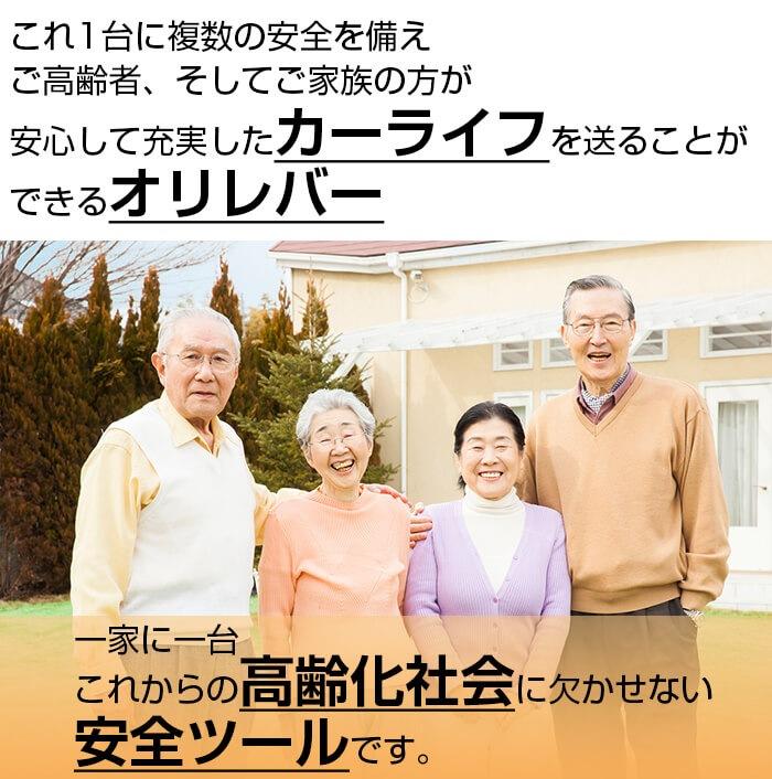 高齢化社会のカーライフに必要不可欠な安全ツール