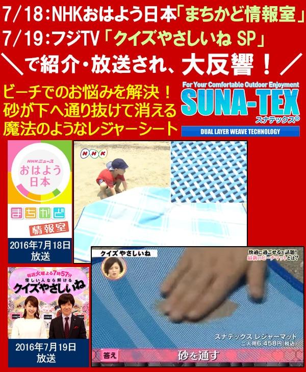 スナテックスメディア紹介1