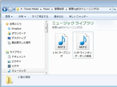 MP3に変換された楽曲データは〔ライブラリ〕→〔ミュージック〕→〔iTunes〕→〔iTunes Media〕 内に<br> 自動的に保存されます。