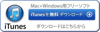 iTunesのダウンロードはこちらから