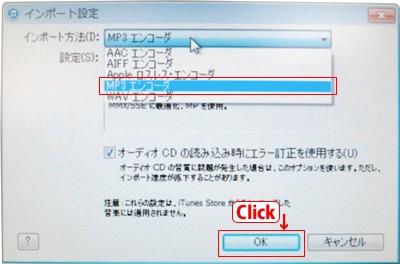 〔MP3エンコーダー〕を選択し〔OK〕をクリックしてください。