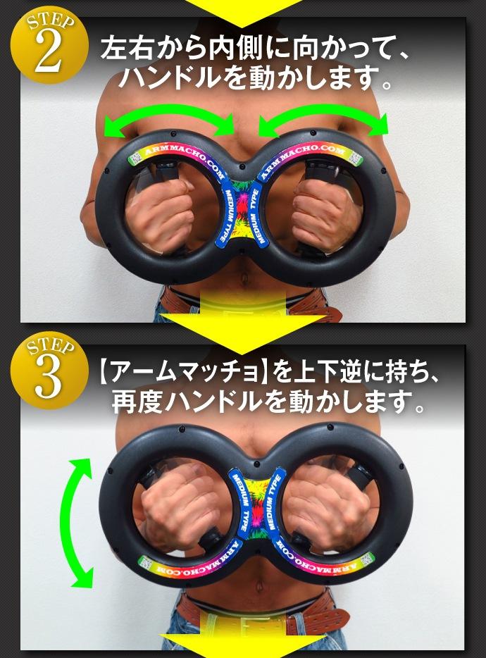 アームマッチョの使い方2