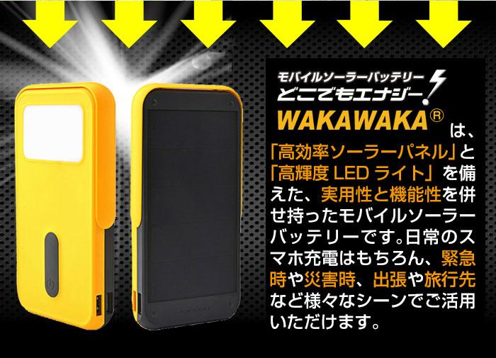 WAKAWAKAが解決