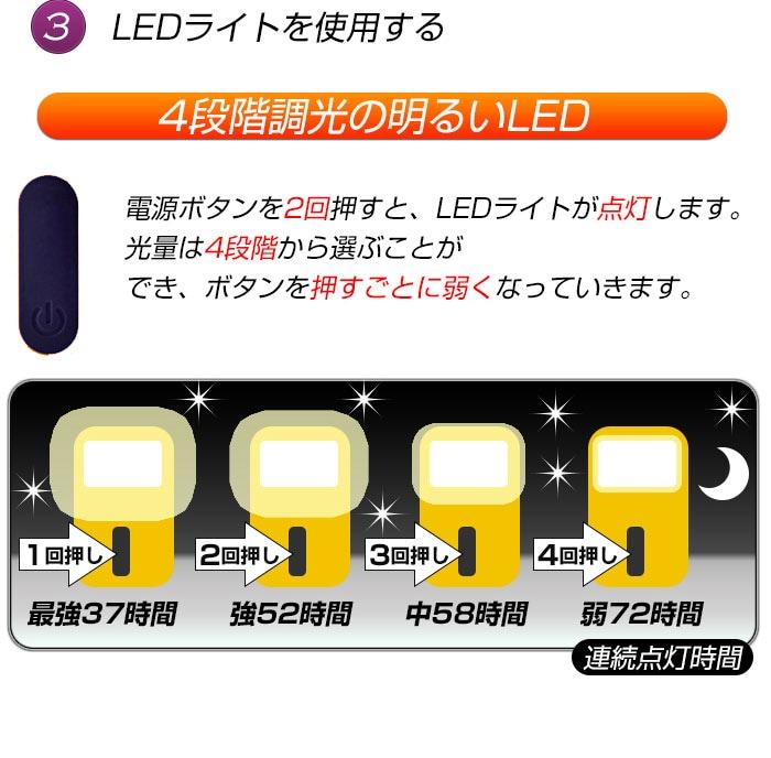 LEDライトの使用方法