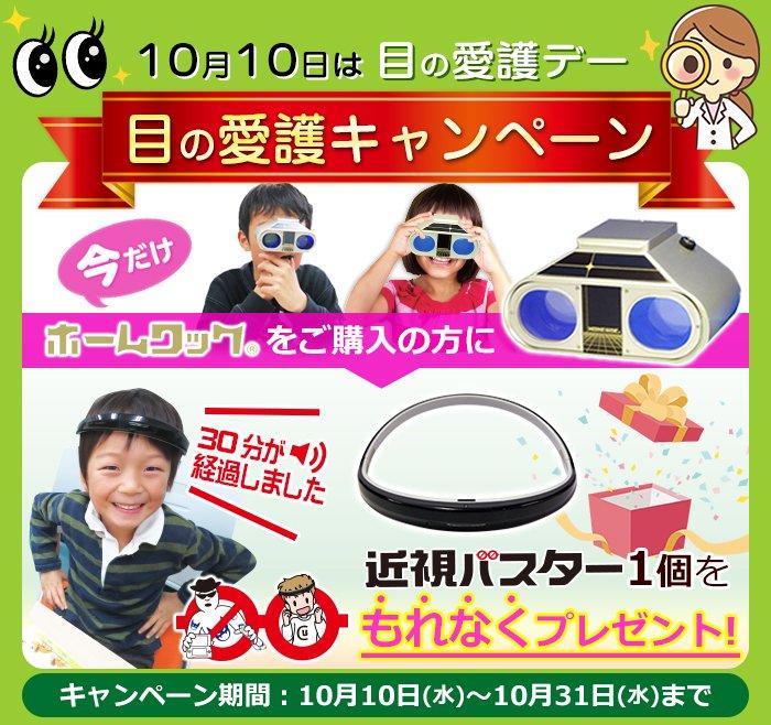 目の愛護デーキャンペーン