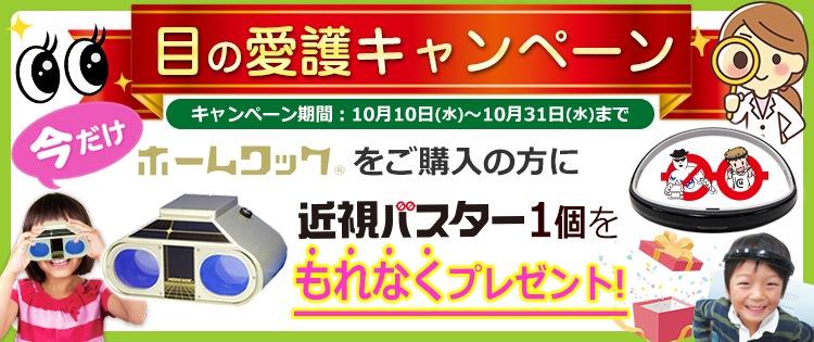 目の愛護デーキャンペーン2018