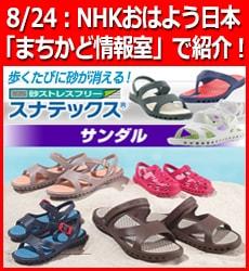 まちかど情報室(NHK)