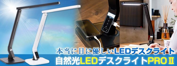 自然光LEDデスクライトPRO�