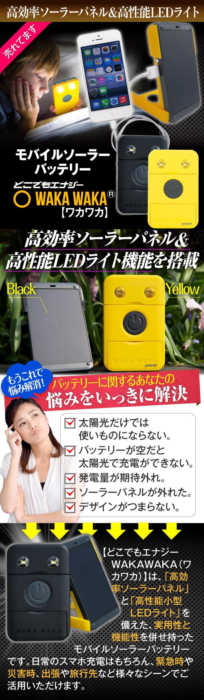 高効率ソーラーパネル&高性能LEDライト搭載のモバイルソーラー充電器WakaWaka