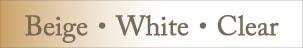ベージュ ホワイト クリア