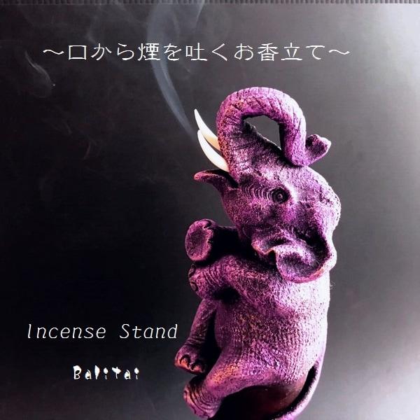 象お香立て/スティック香立て/煙を吐く象