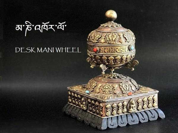 マニ車/チベット仏教法具