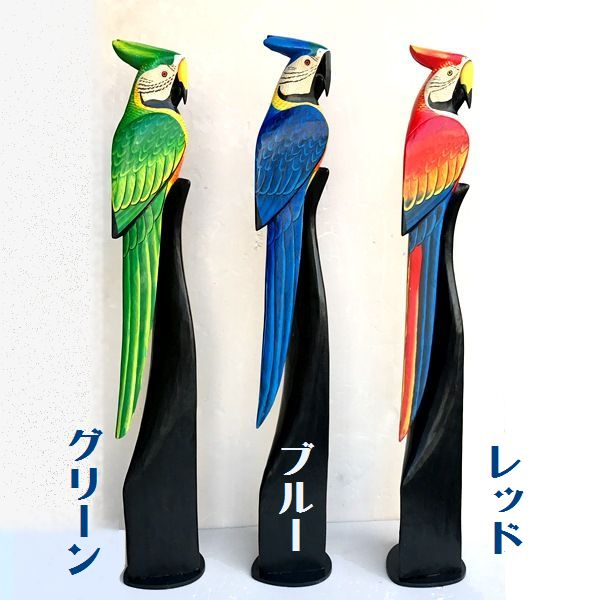 オウム木彫り/鳥のオブジェ