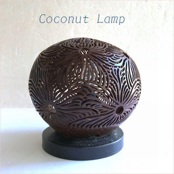 ココナッツライト/椰子の実ランプ