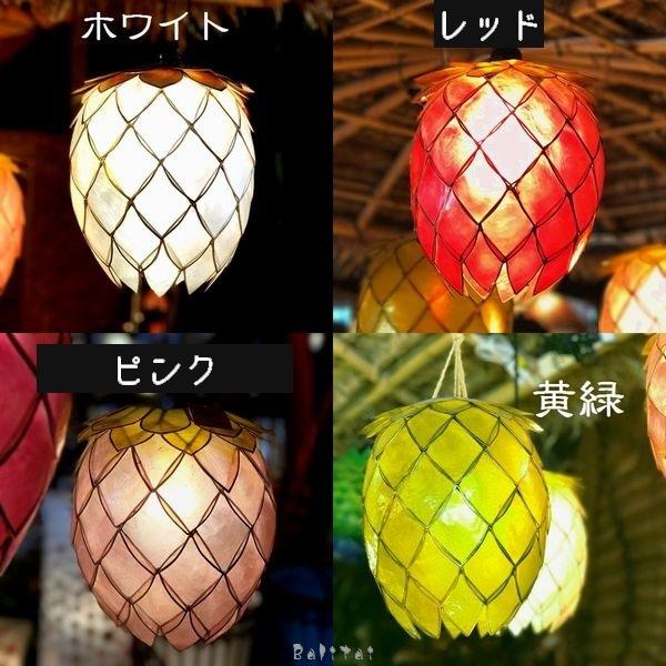 イチゴのランプシェード/カスピ貝のランプシェード