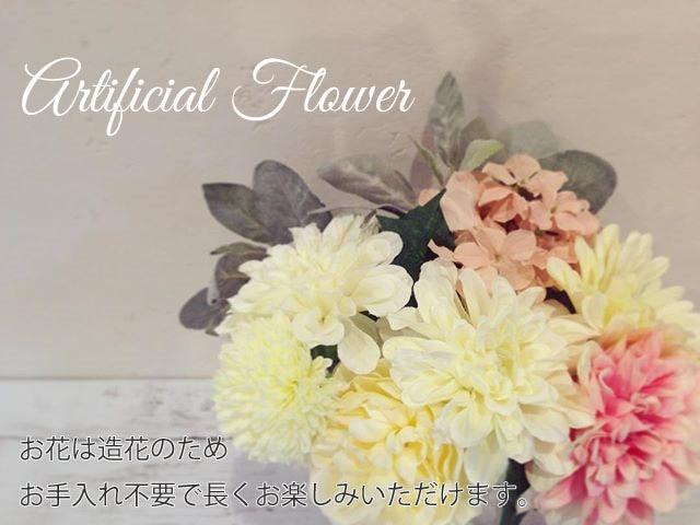 小名はは造花を使用しています。