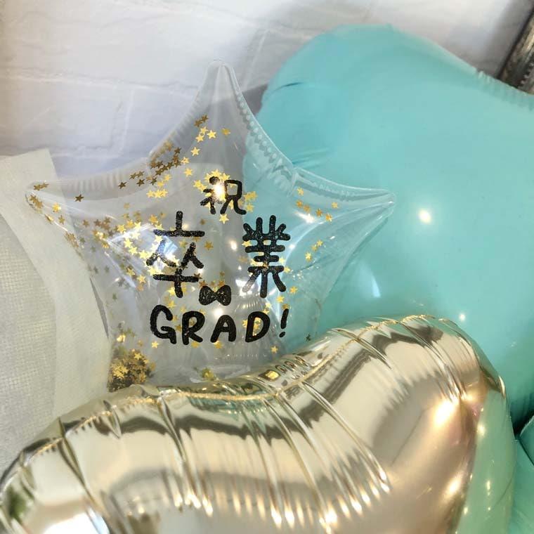 キラキラ入り祝卒業バルーン