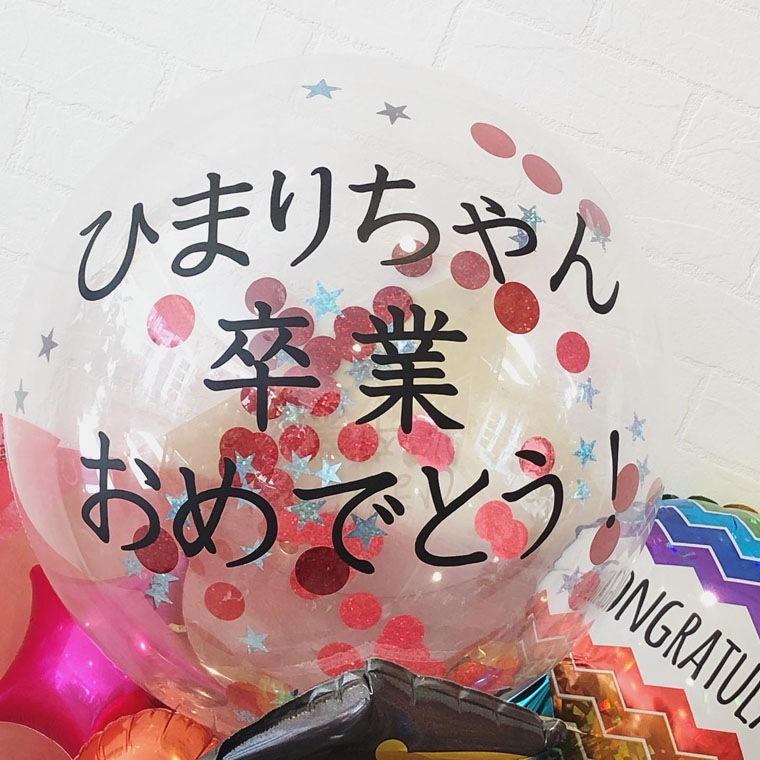 卒業式用バルーン花束 拡大