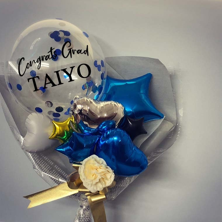 卒業祝いバルーン花束 男性用名前入りバルーンギフト ブルー