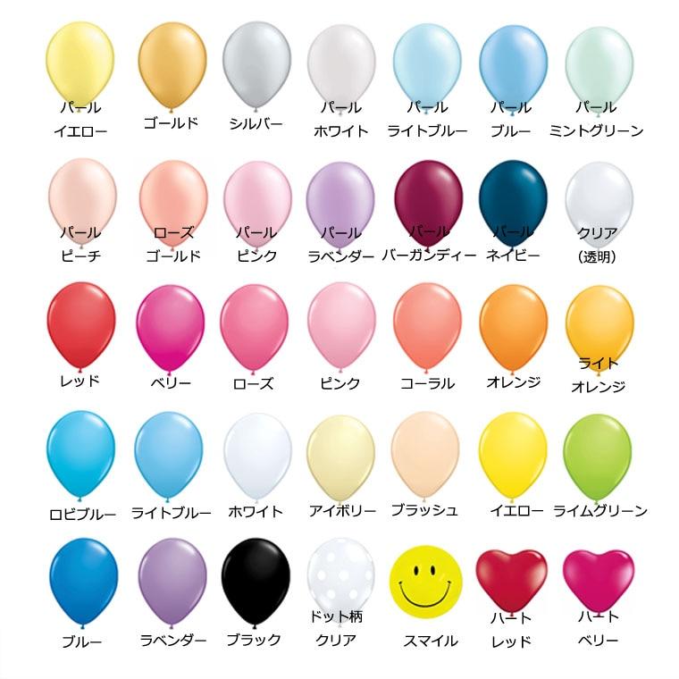中の風船の色